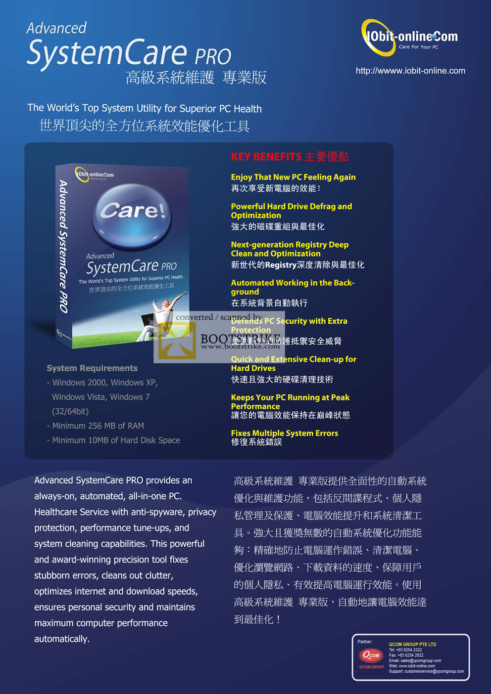 Comex 2009 price list image brochure of Advanced SystemCare PRO IObit-online Qcom Group