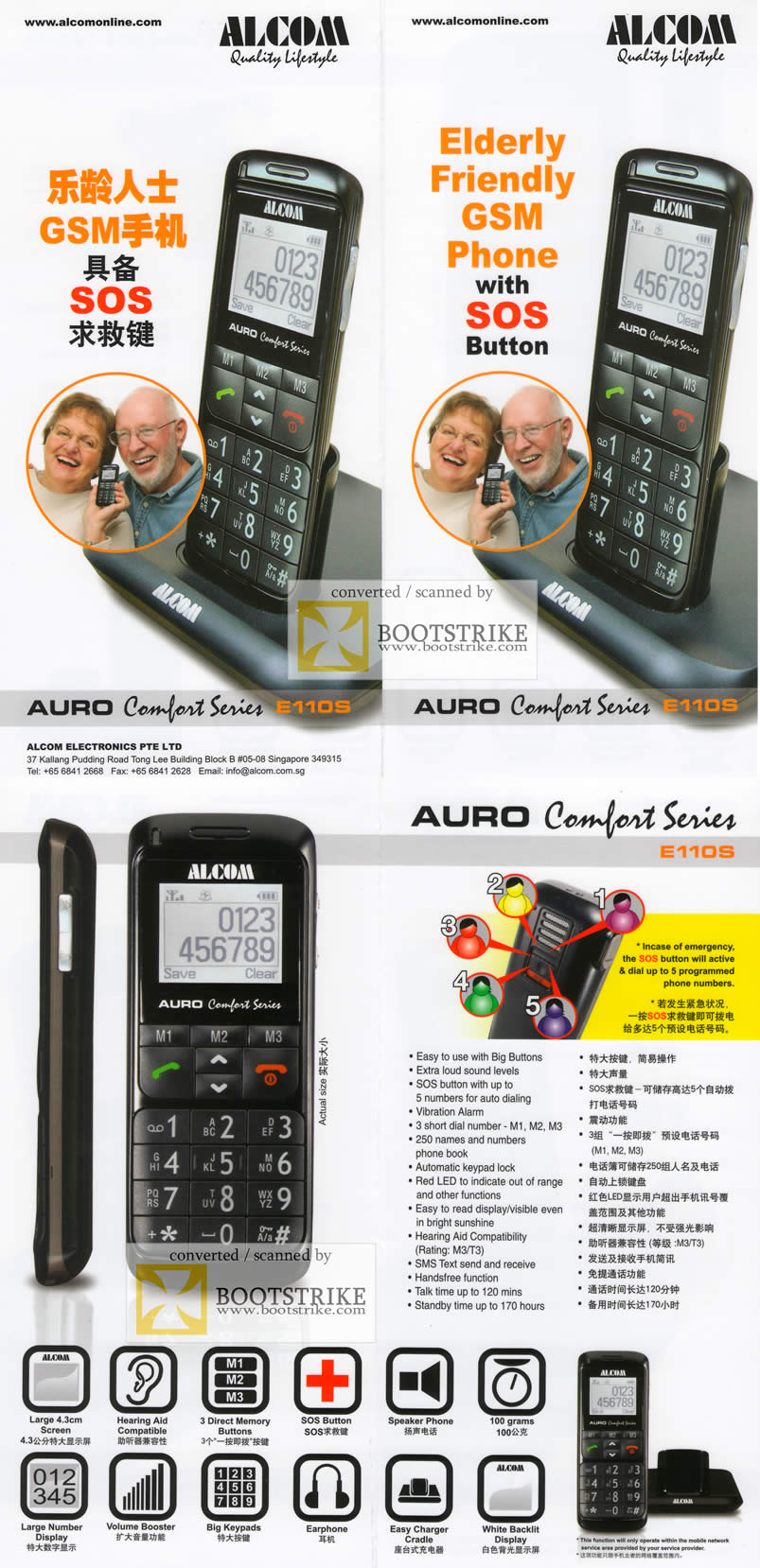 Comex 2009 price list image brochure of Alcom Elderly Friendly GSM Mobile Phone E110S