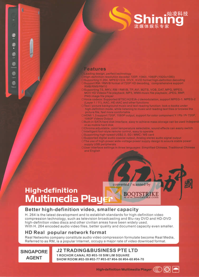 Comex 2009 price list image brochure of J2 Shining RMVM Real MPEG HD Multimedia Player