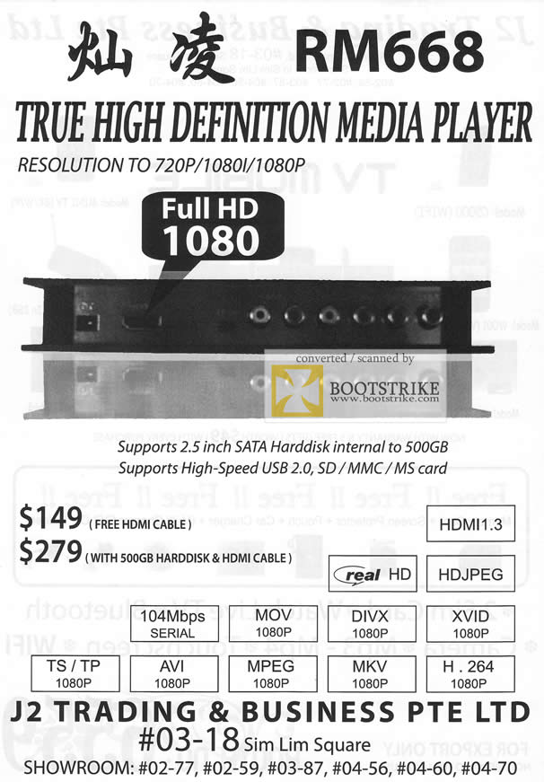 Comex 2009 price list image brochure of J2 Trading RM668 True HD Media Player