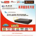 Media Player HD300A PPS