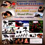 Fotopro Monthly Photo Competition