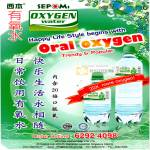 Sepoms Oral Oxygen Water