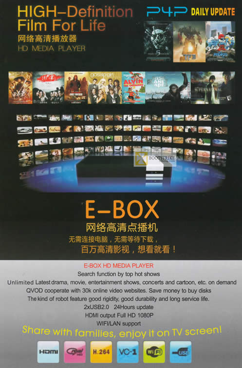 IT SHOW 2012 price list image brochure of Y-7 E-box Media Player Features