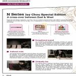 Notebooks N Series Jay Chou Special Edition Features, SonicMaster, USB3