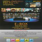 E-box Media Player Features