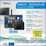 NAS Synology DiskStation DS414