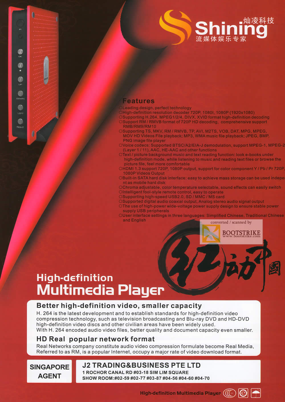 PC Show 2009 price list image brochure of Shining High Definition Multimedia Player Features