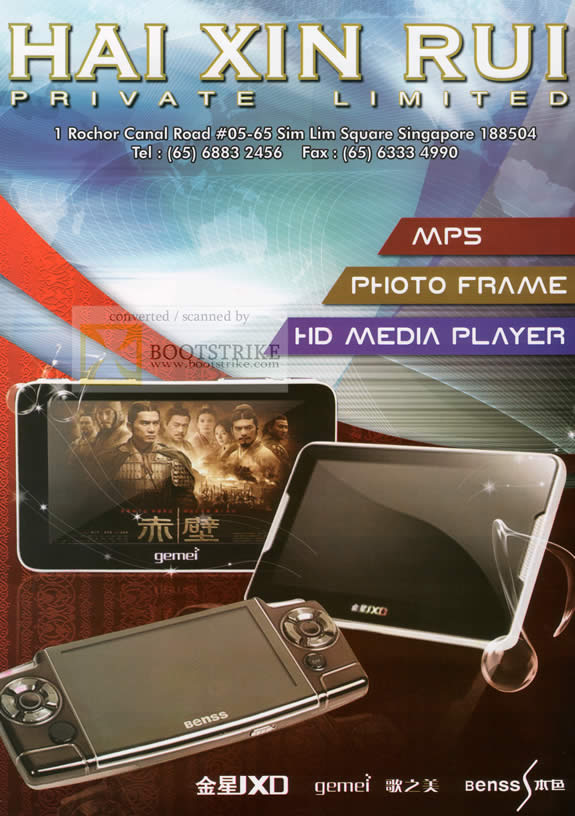 Sitex 2009 price list image brochure of Hai Xin Rui Portable Video Player JXD Gemei Benss Photo Frame Mp5