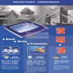 Technology Chinese Read Write Translate 1