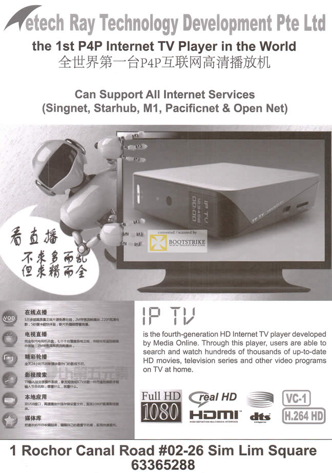 SITEX 2011 price list image brochure of Ray Tech P4P Internet TV Player IP TV