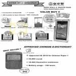 Knowledge WaWaYaYa Android, Chinese E-Dictionary